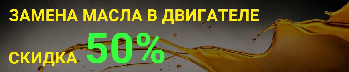 Скидка 50% на замену масла